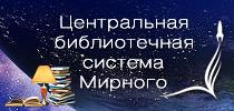 Централизованная библиотечная система Мирного