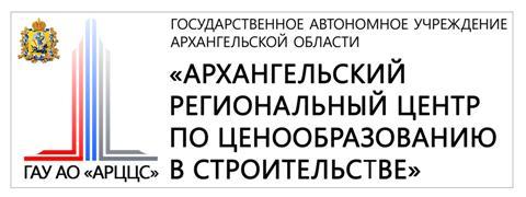 ГАУ АО Архангельский региональный центр по ценообразованию в строительстве