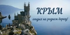 Министерство курортов и туризма Республики Крым - Правительство Республики Крым