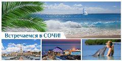 Отдых в Сочи - лучший отдых в России