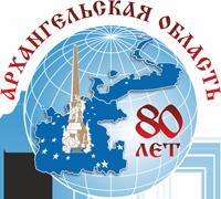 80 лет Архангельской области