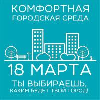 «Формирование комфортной городской среды» 18 марта 2018 года