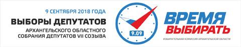 Выборы депутатов Архангельского областного Собрания депутатов седьмого созыва 09 сентября 2018 года