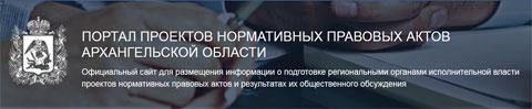 Портал проектов НПА Архангельской области