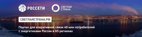 Портал Светлая страна | РОССЕТИ