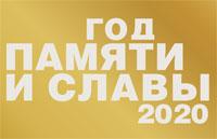 Год2020.рф - официальный сайт Года памяти и славы.