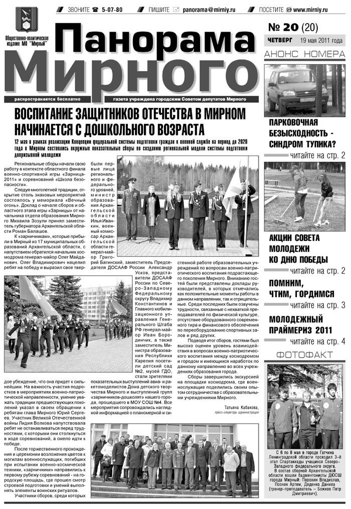 газета панорама: