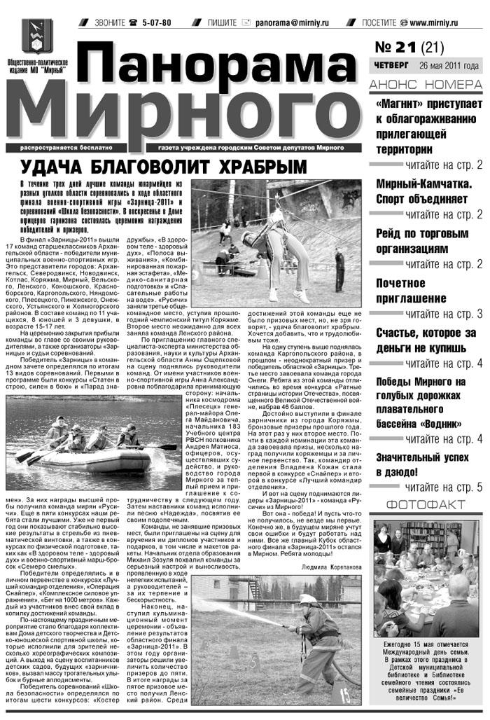 Газета «Панорама Мирного» № 21 от 26 мая 2011 года: http://www.mirniy.ru/pm/807-gazeta-panorama-mirnogo-21-ot-26-maya-2011-goda.html