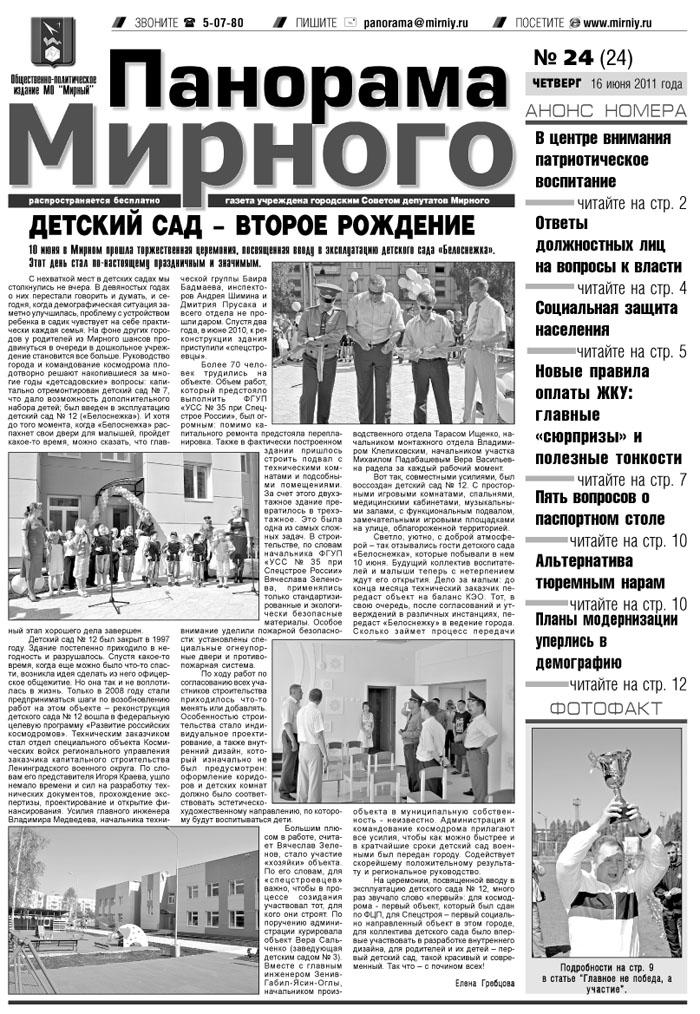 Газета «Панорама Мирного» № 24 от 16 июня 2011 года: http://www.mirniy.ru/pm/810-gazeta-panorama-mirnogo-24-ot-16-iyunya-2011-goda.html