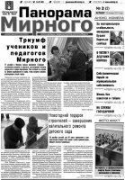 Газета «Панорама Мирного» № 2 от 13 января 2011 года