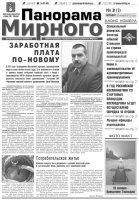 Газета «Панорама Мирного» № 3 от 20 января 2011 года