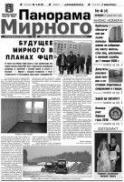 Газета «Панорама Мирного» № 4 от 27 января 2011 года