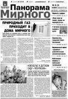 Газета «Панорама Мирного» № 5 от 3 февраля 2011 года