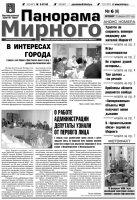 Газета «Панорама Мирного» № 6 от 10 февраля 2011 года