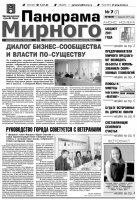 Газета «Панорама Мирного» № 7 от 17 февраля 2011 года