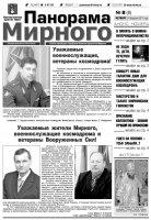 Газета «Панорама Мирного» № 8 от 24 февраля 2011 года
