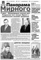 Газета «Панорама Мирного» № 9 от 3 марта 2011 года