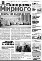 Газета «Панорама Мирного» № 11 от 17 марта 2011 года
