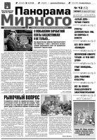 Газета «Панорама Мирного» № 12 от 24 марта 2011 года