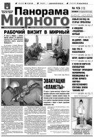 Газета «Панорама Мирного» № 13 от 31 марта 2011 года