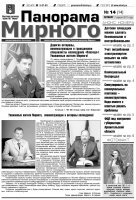 Газета «Панорама Мирного» № 14 от 7 апреля 2011 года