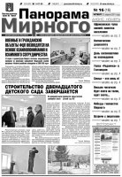 Газета «Панорама Мирного» № 16 от 21 апреля 2011 года