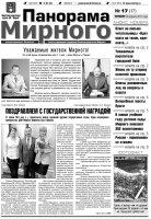 Газета «Панорама Мирного» № 17 от 28 апреля 2011 года