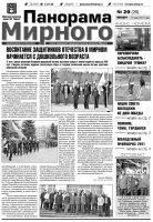 Газета «Панорама Мирного» № 20 от 19 мая 2011 года