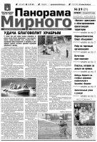 Газета «Панорама Мирного» № 21 от 26 мая 2011 года