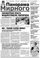 Газета «Панорама Мирного» № 22 от 2 июня 2011 года
