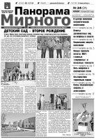 Газета «Панорама Мирного» № 24 от 16 июня 2011 года
