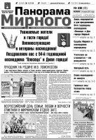 Газета «Панорама Мирного» № 28 от 14 июля 2011 года