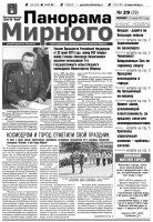 Газета «Панорама Мирного» № 29 от 21 июля 2011 года