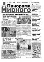 Газета «Панорама Мирного» № 31 от 28 июля 2011 года
