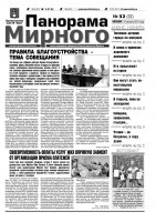 Газета «Панорама Мирного» № 32 от 11 августа 2011 года