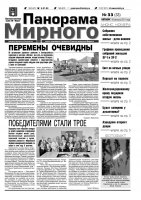 Газета «Панорама Мирного» № 33 от 18 августа 2011 года