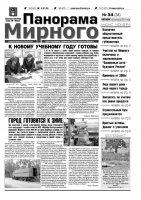 Газета «Панорама Мирного» № 34 от 25 августа 2011 года