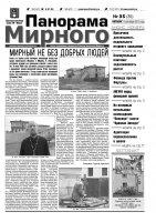 Газета «Панорама Мирного» № 35 от 01 сентября 2011 года