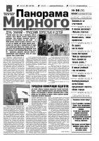 Газета «Панорама Мирного» № 36 от 08 сентября 2011 года