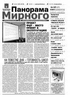 Газета «Панорама Мирного» № 37 от 15 сентября 2011 года