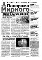 Газета «Панорама Мирного» № 38 от 22 сентября 2011 года