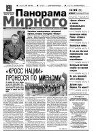 Газета «Панорама Мирного» № 39 от 29 сентября 2011 года