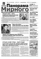 Газета «Панорама Мирного» № 40 от 06 октября 2011 года