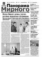 Газета «Панорама Мирного» № 42 от 20 октября 2011 года