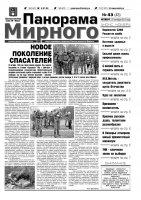 Газета «Панорама Мирного» № 43 от 27 октября 2011 года
