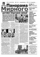 Газета «Панорама Мирного» № 44 от 03 ноября 2011 года