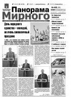 Газета «Панорама Мирного» № 45 от 10 ноября 2011 года