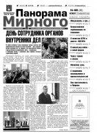 Газета «Панорама Мирного» № 46 от 17 ноября 2011 года