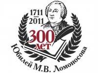Творческий вечер к 300-летию М.В. Ломоносова
