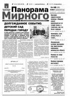 Газета «Панорама Мирного» № 48 от 01 декабря 2011 года